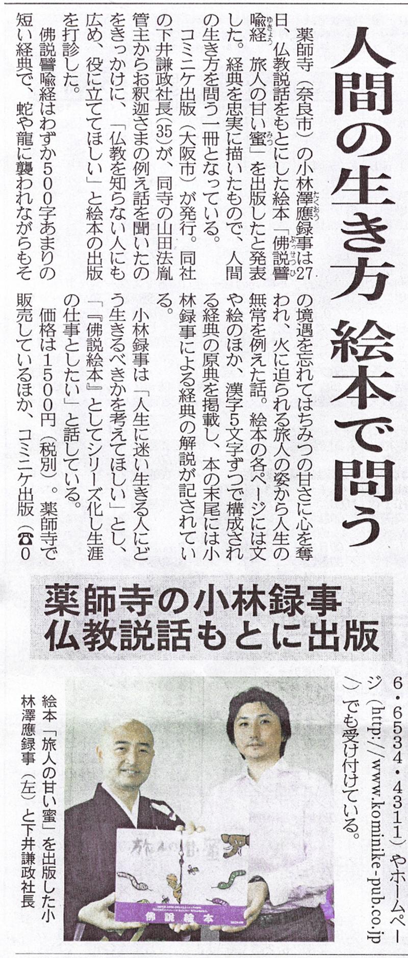 20100728-sankei