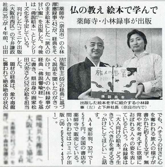 20100801-yomiuri