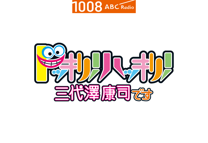 wdt_20120201_dokihaki