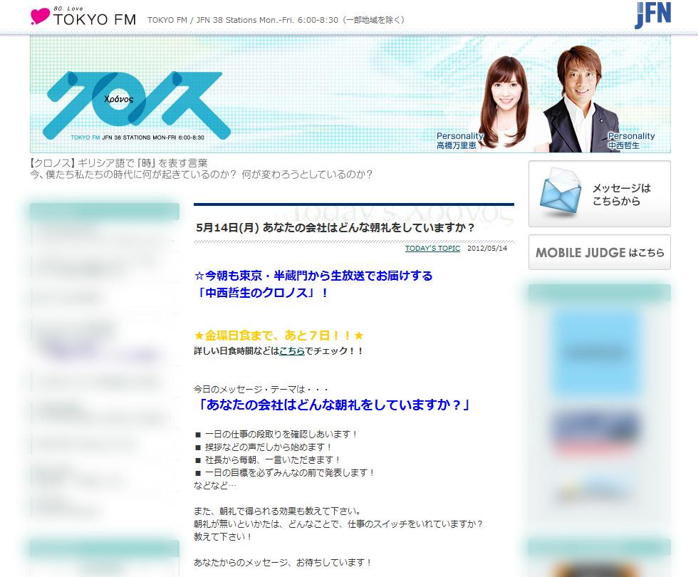 20120514_tokyoFM_cronos