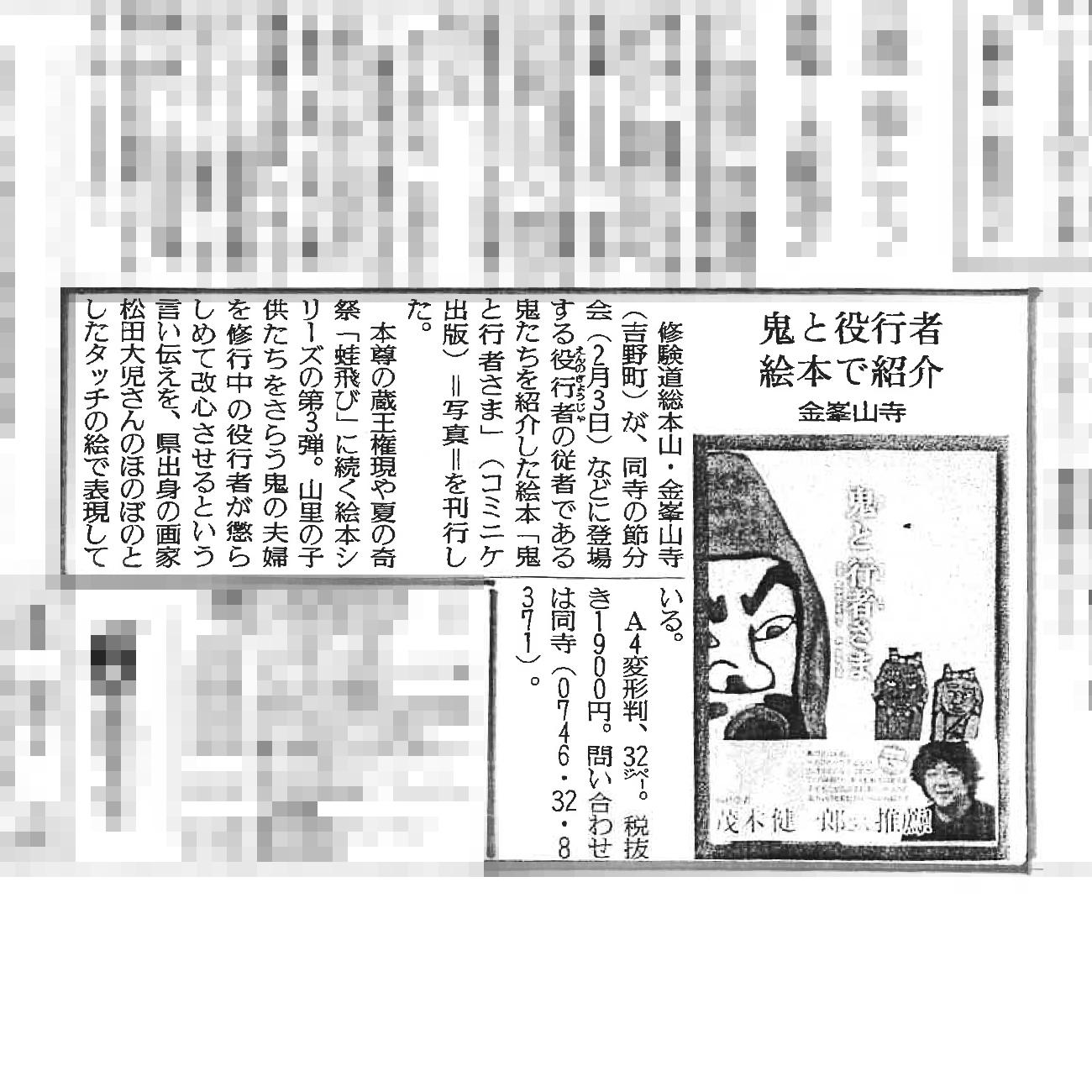 20140111-yomiuri